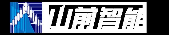 桂林山前智能科技有限公司